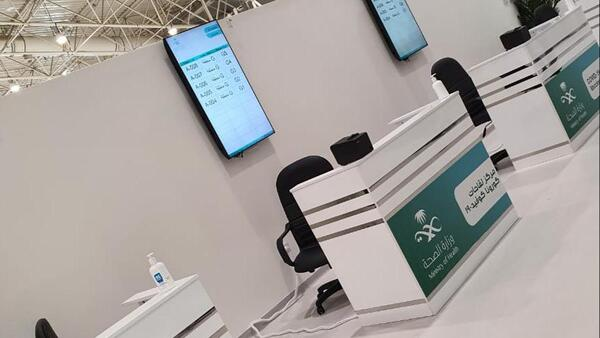 Saudi Ministry of Health using SEDCO queue management system